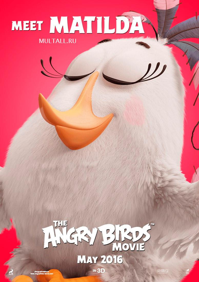смотреть злые птички 2016 онлайн