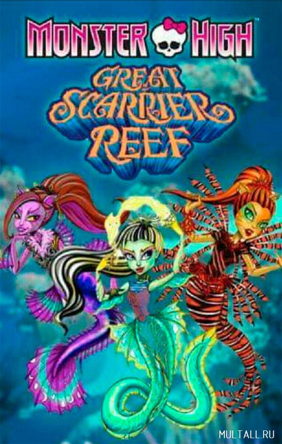 Смотреть онлайн бесплатно монстер хай большой кошмарный риф