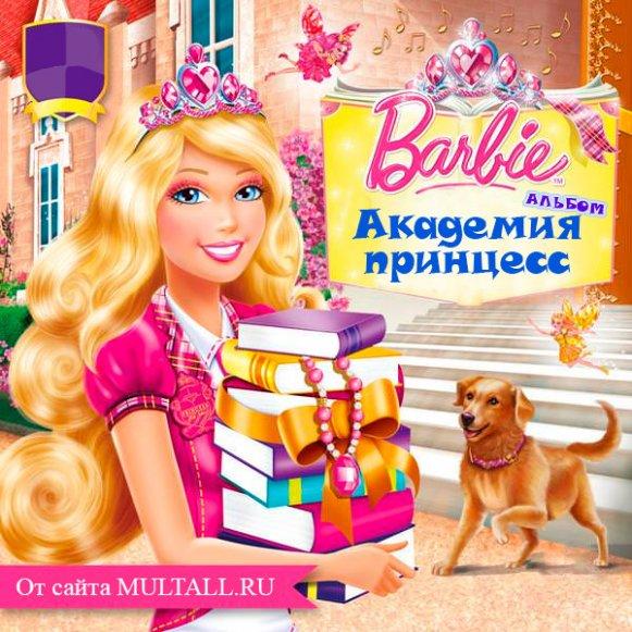 Скачать альбом с песнями Барби Академия принцесс ...